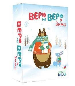 Selfie media - Настольная игра «Верю-не Верю: Зима» обложка книги