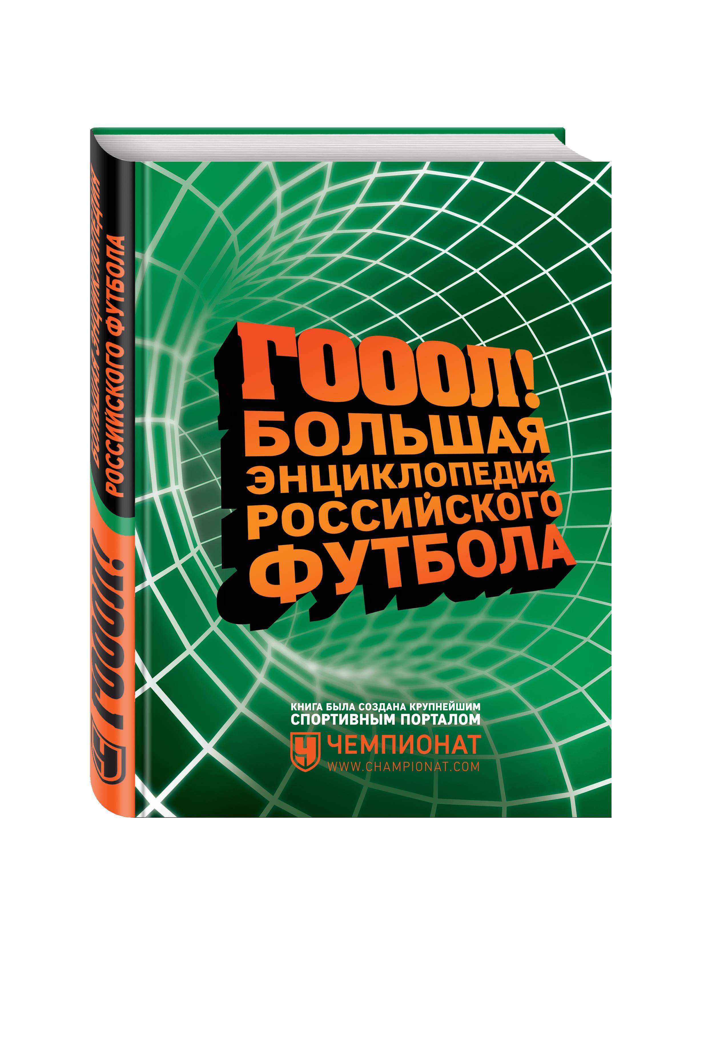 Фото #1: Большая энциклопедия российского футбола