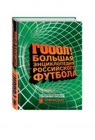 Чемпионат.com - Большая энциклопедия российского футбола' обложка книги