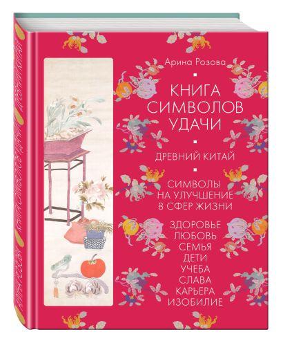 Книга символов удачи. Древний Китай (комплект) - фото 1