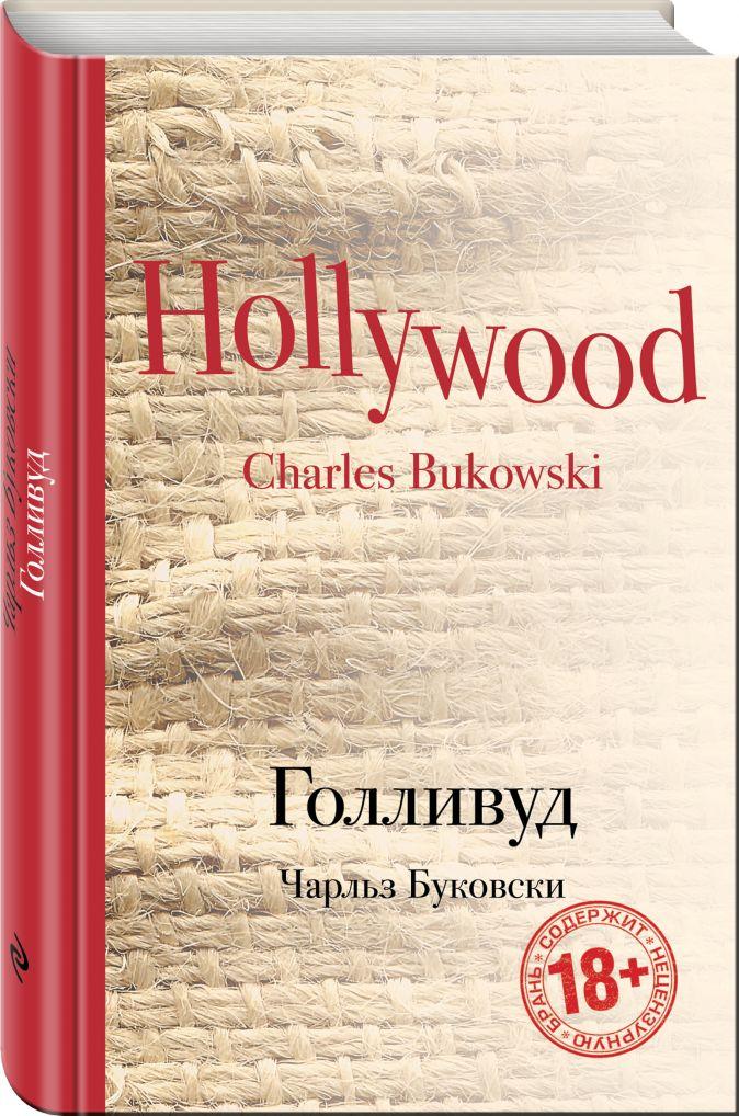 Чарльз Буковски - Голливуд обложка книги