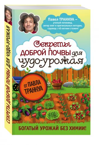Павел Траннуа - Секреты доброй почвы для чудо-урожая обложка книги