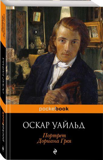Портрет Дориана Грея Оскар Уайльд