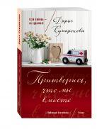 Сумарокова Дарья - Притворись, что мы вместе' обложка книги