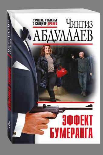 Эффект бумеранга Абдуллаев Ч.А.