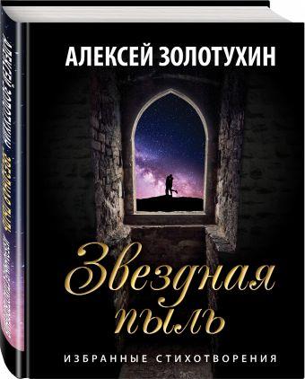 Звездная пыль Золотухин А.В.