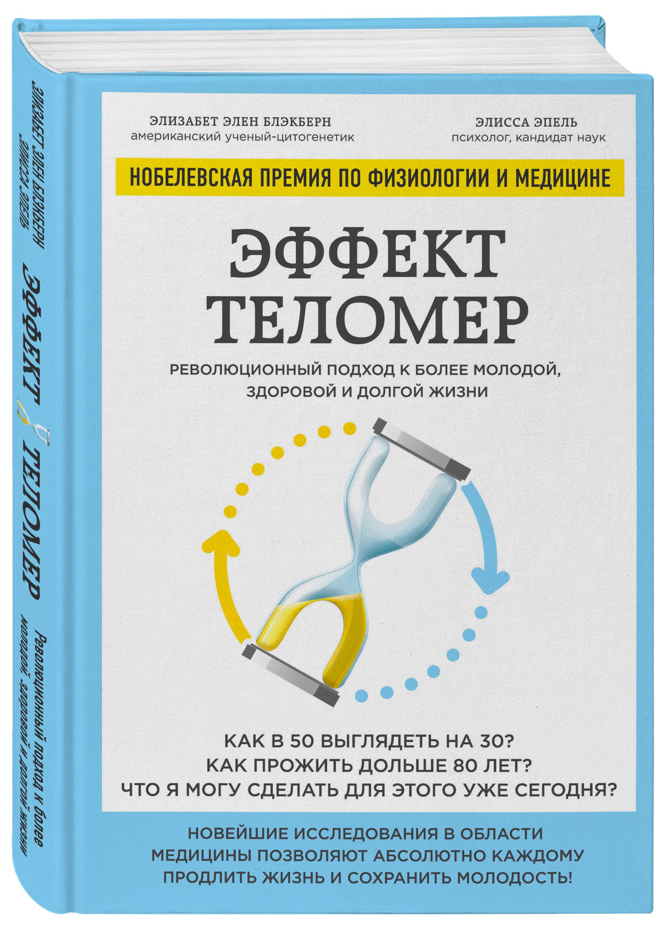 Эффект теломер. Революционный подход к более молодой, здоровой и долгой жизни от book24.ru