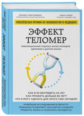 Эффект теломер. Революционный подход к более молодой, здоровой и долгой жизни Блэкберн Э., Эпель Э.