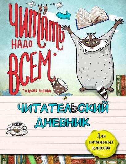Читательский дневник для начальных классов. Енот и очень интересная книга - фото 1