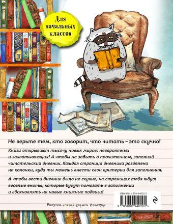 Читательский дневник для начальных классов. Енот и очень интересная книга