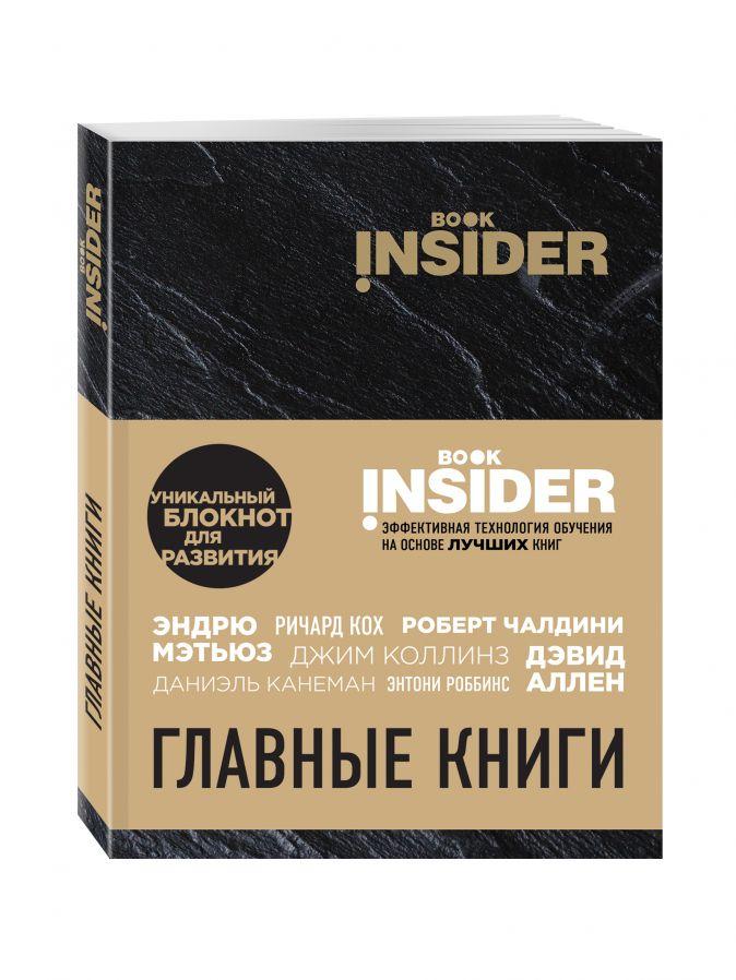Ицхак Пинтосевич, Аветов Г.М. - Book Insider. Главные книги (черный) обложка книги