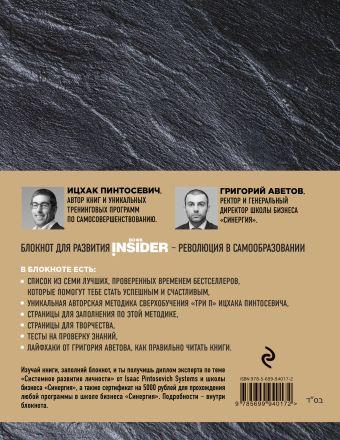 Book Insider. Главные книги (черный) Ицхак Пинтосевич, Аветов Г.М.