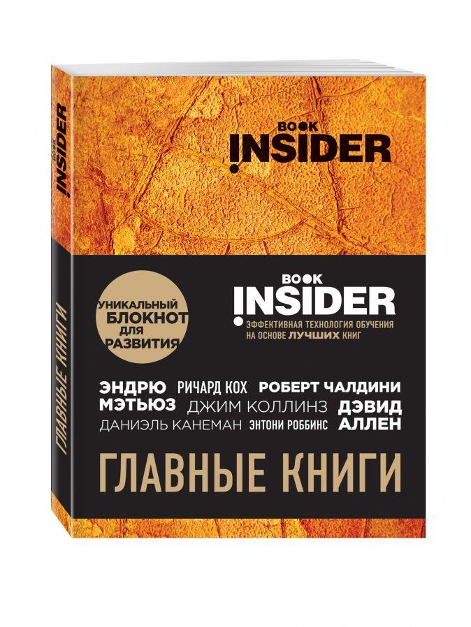 Ицхак Пинтосевич, Аветов Г.М. - Book Insider. Главные книги (оранжевый) обложка книги