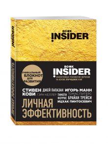 Book Insider. Личная эффективность (золото)