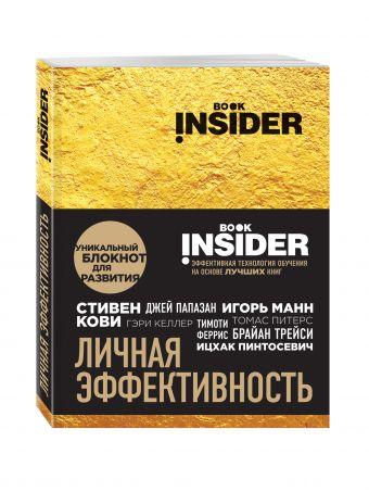 Book Insider. Личная эффективность (золото) Пинтосевич И., Аветов Г.М.