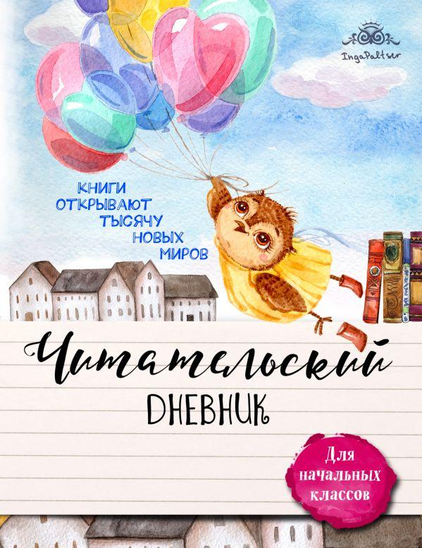 Читательский дневник для начальных классов. Совушка и воздушные шары