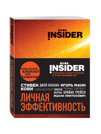 Ицхак Пинтосевич, Аветов Г.М. - Book Insider. Личная эффективность (огонь) обложка книги