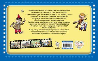 Незнайка и его друзья Носов Николай