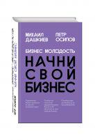 Дашкиев М.Ю., Осипов П.В. - Бизнес Молодость. Начни свой бизнес' обложка книги