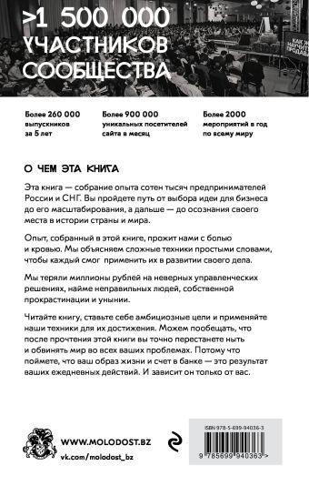 Бизнес Молодость. Начни свой бизнес Дашкиев М.Ю., Осипов П.В.
