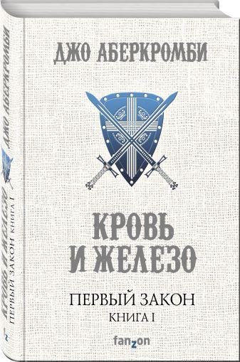 Джо Аберкромби - Первый Закон. Книга первая. Кровь и железо обложка книги