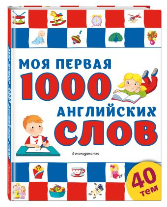 Моя первая книга Жукова Н.С.