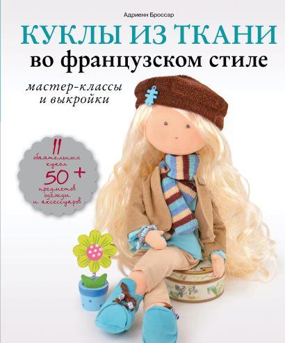 Куклы из ткани во французском стиле: мастер-классы и выкройки - фото 1