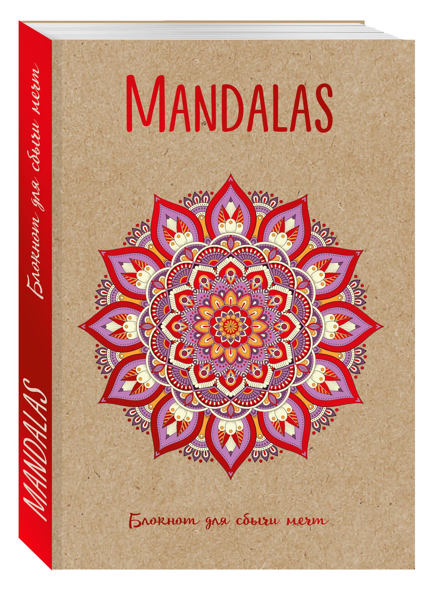 Mandalas. Блокнот для сбычи мечт (красный)