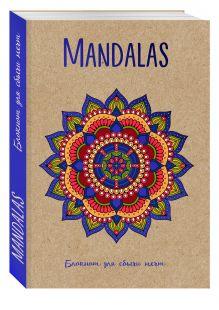 Mandalas. Блокнот для сбычи мечт (синий)