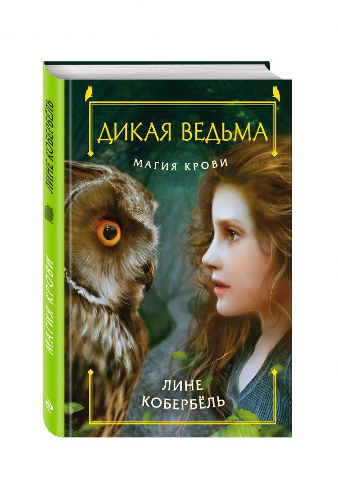 Лине Кобербёль - Магия крови обложка книги