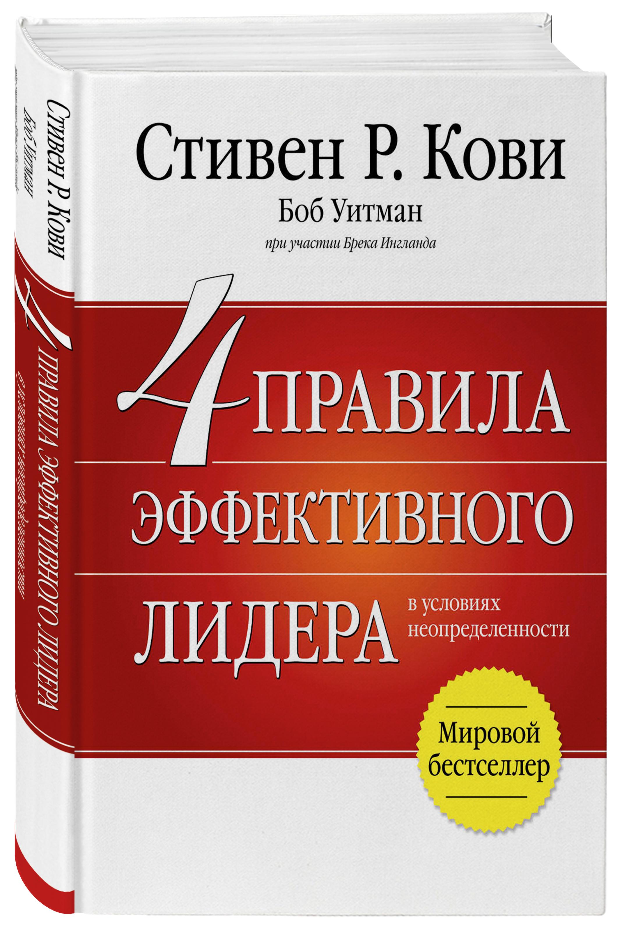 Кови С. 4 правила эффективного лидера книги эксмо 4 правила эффективного лидера