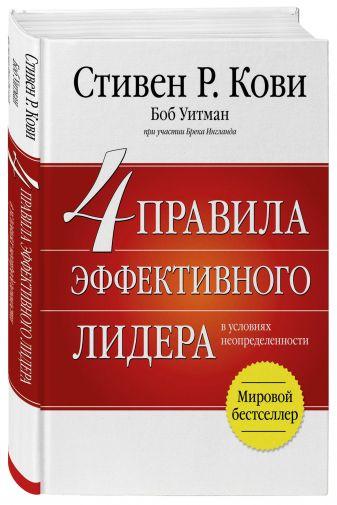 Стивен Р. Кови - 4 правила эффективного лидера обложка книги