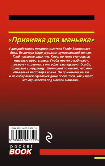 Прививка для маньяка Николай Леонов, Алексей Макеев