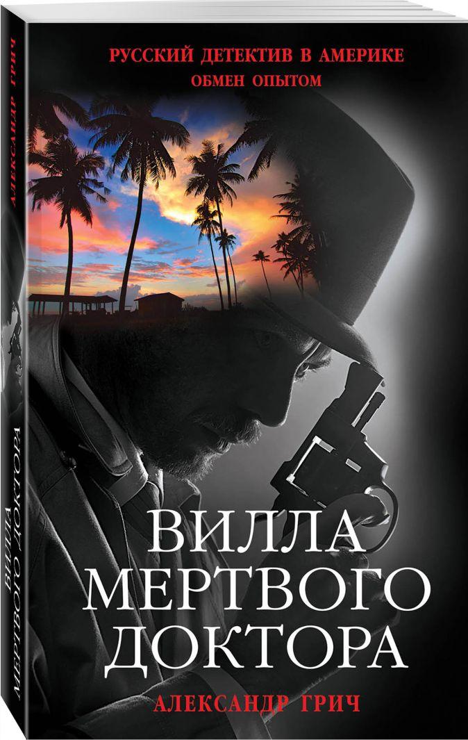 Александр Грич - Вилла мертвого доктора обложка книги