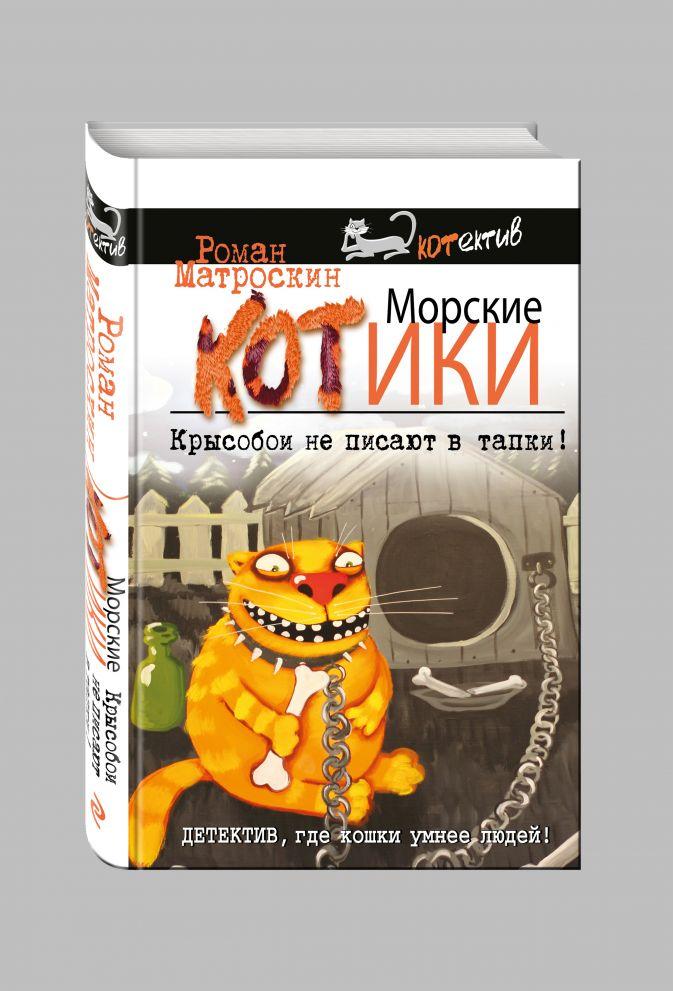 Роман Матроскин - Морские КОТики. Крысобои не писают в тапки! обложка книги