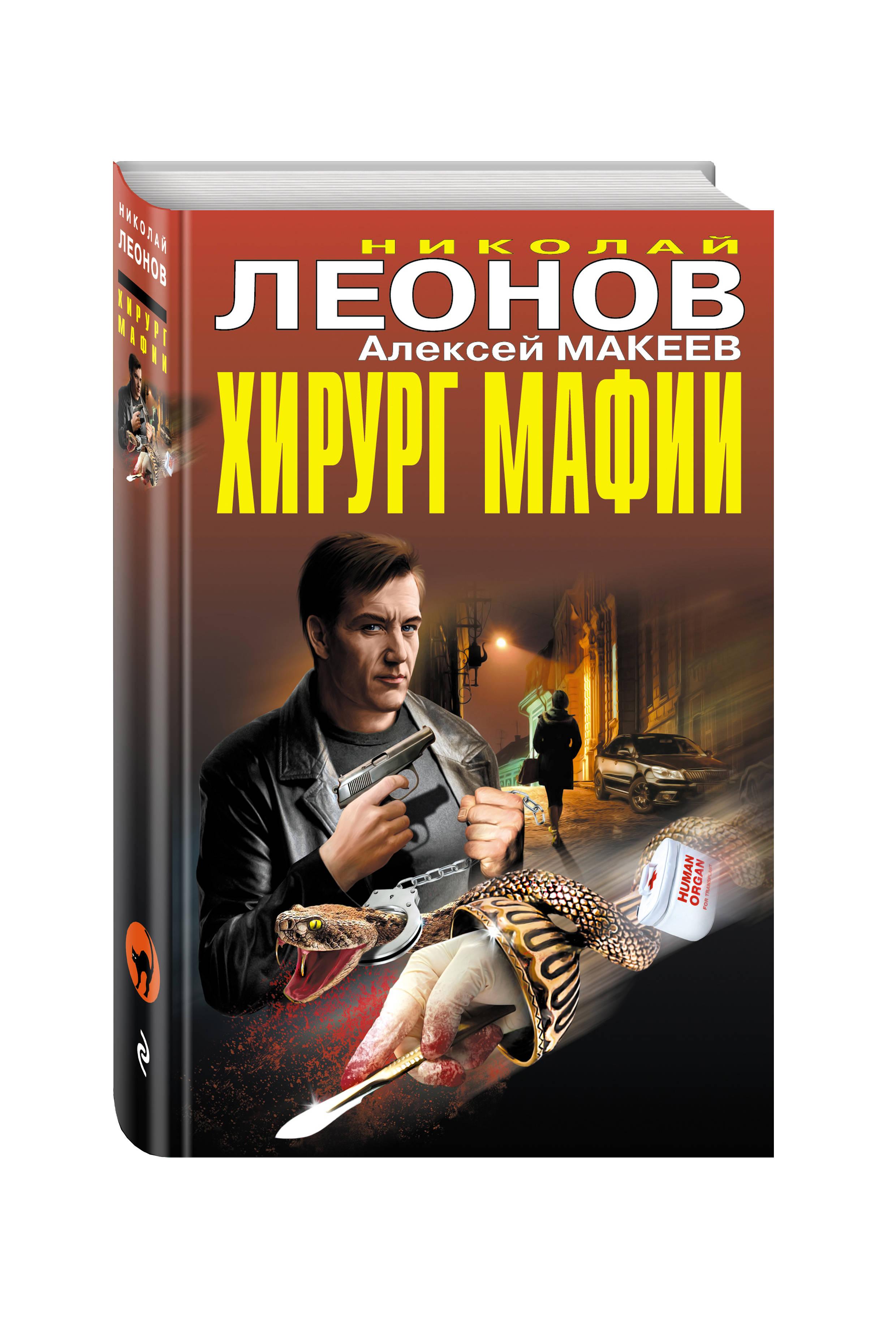 Николай Леонов, Алексей Макеев Хирург мафии