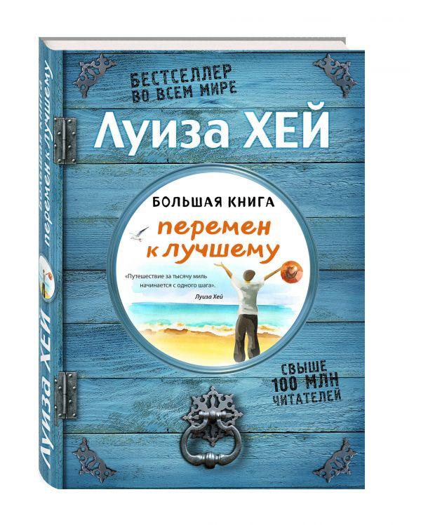 Большая книга перемен к лучшему (Подарочное издание) Луиза Хей