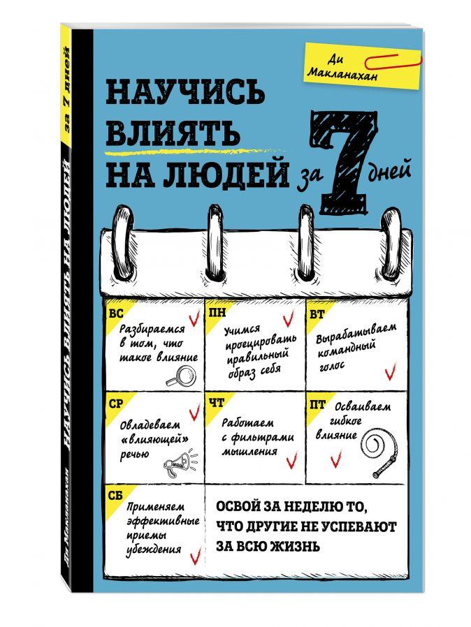 Ди Макланахан - Научись влиять на людей за 7 дней обложка книги