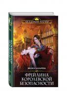 Лазарева М. - Фрейлина королевской безопасности' обложка книги