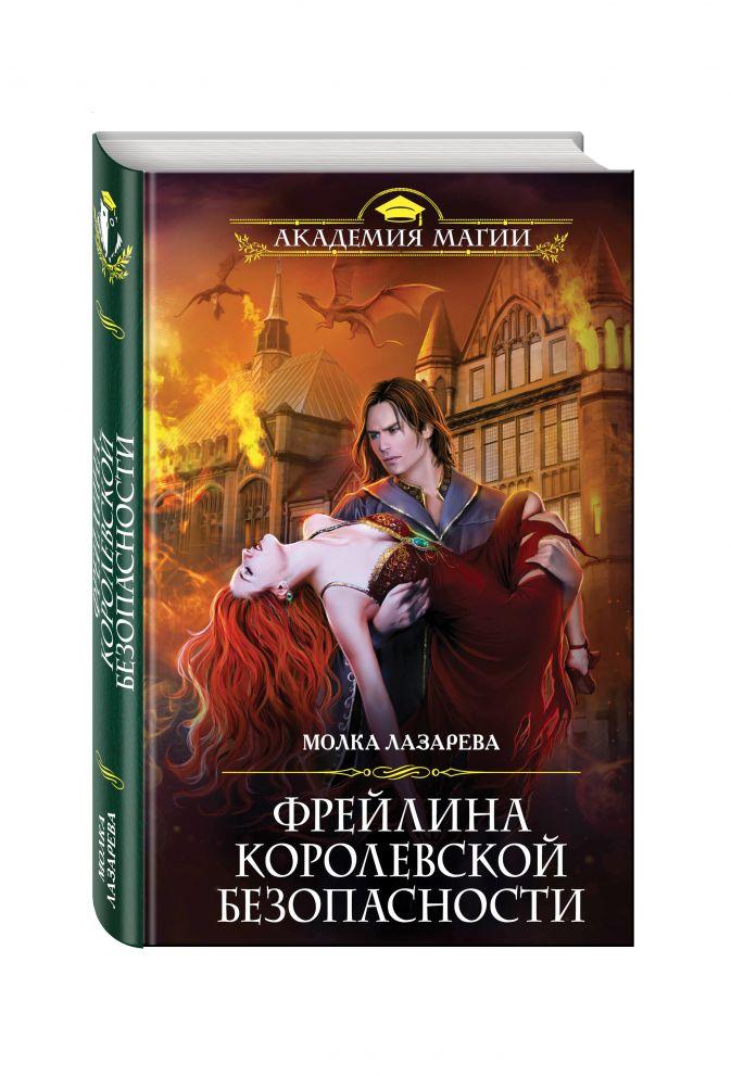 Молка Лазарева - Фрейлина королевской безопасности обложка книги