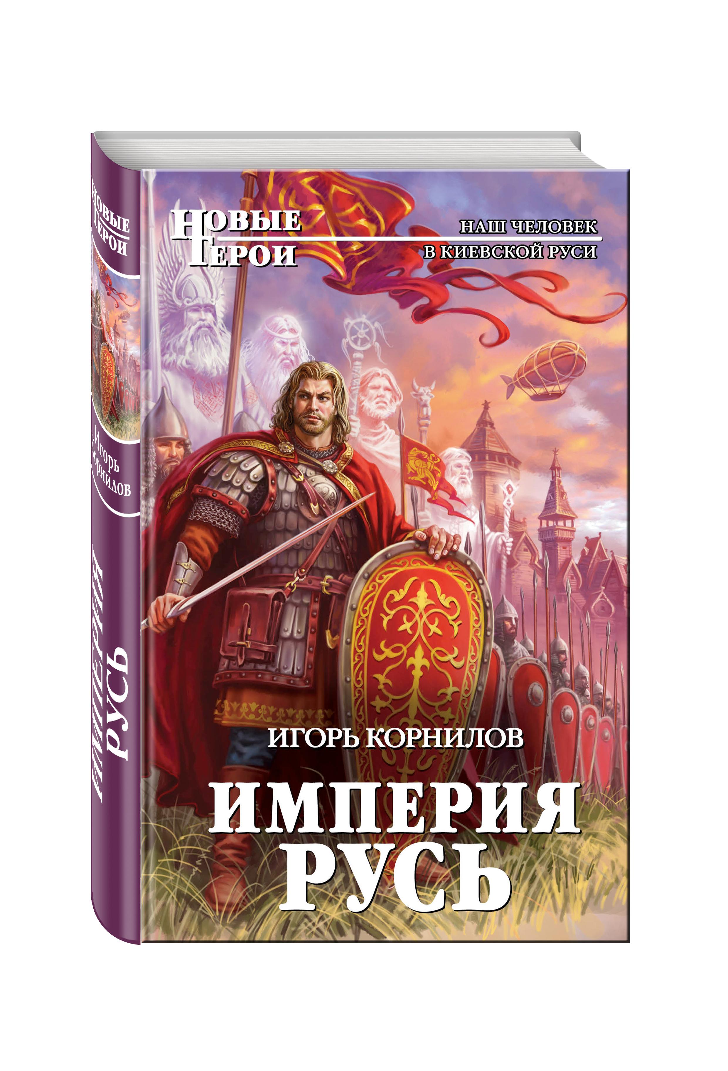 Игорь Корнилов Империя Русь корнилов и империя русь