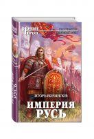 Игорь Корнилов - Империя Русь' обложка книги