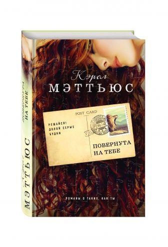 Кэрол Мэттьюс - Повернута на тебе обложка книги
