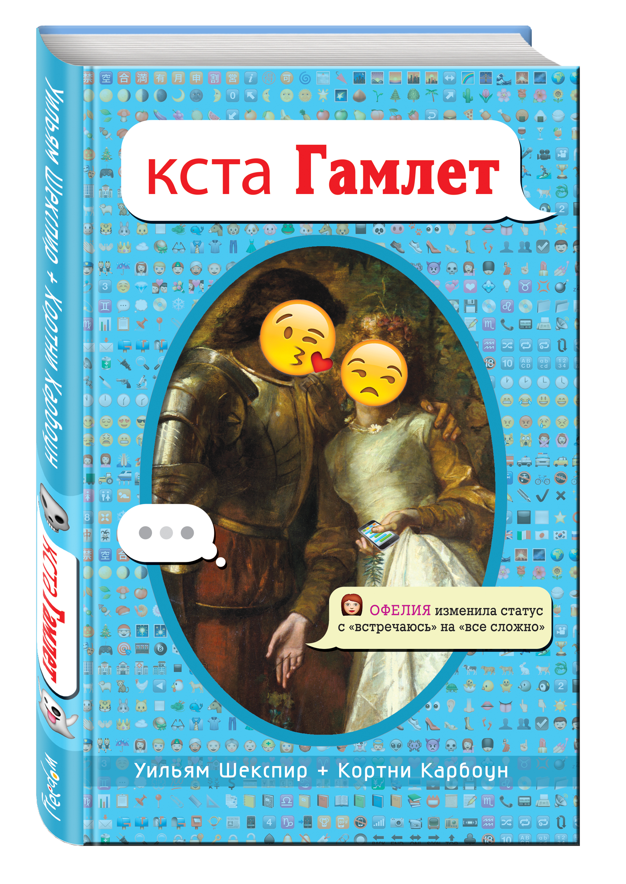 Уильям Шекспир, Кортни Карбоун кста Гамлет уильям шекспир the shakespeare story book