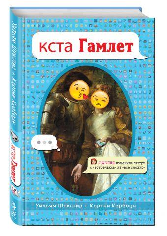 кста Гамлет Уильям Шекспир, Кортни Карбоун