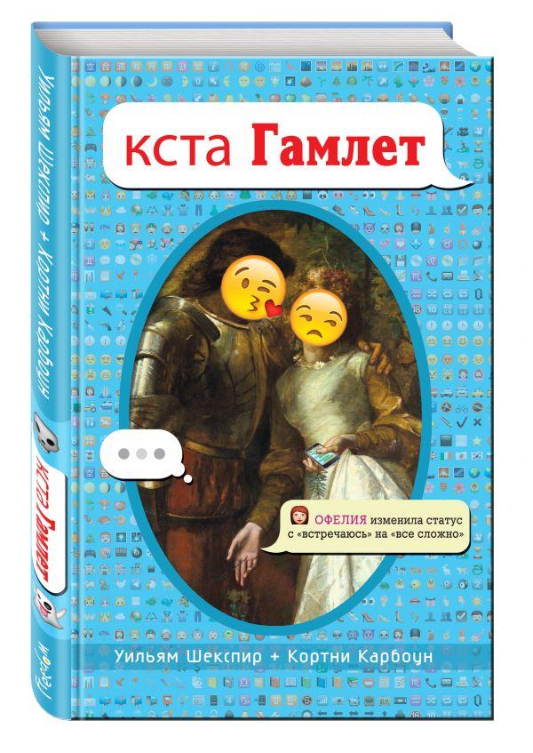 кста Гамлет Шекспир У., Карбоун К.