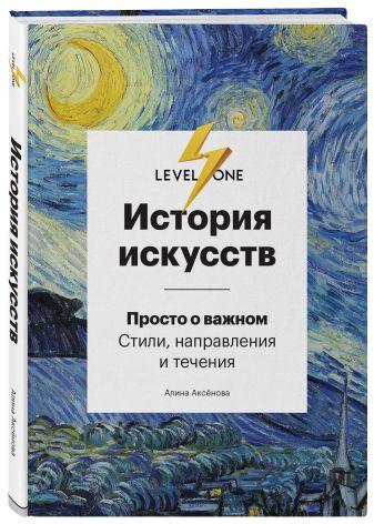 Аксенова Алина - История искусств. Просто о важном. Стили, направления и течения обложка книги
