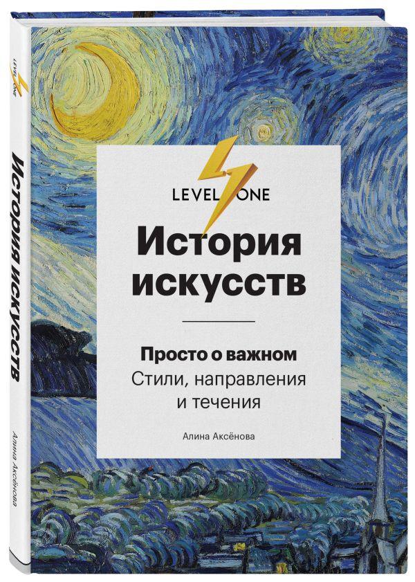 Zakazat.ru: История искусств. Просто о важном. Стили, направления и течения. Аксенова Алина Сергеевна