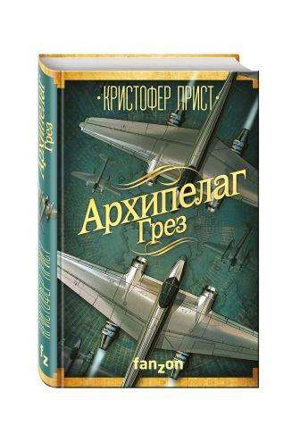 Кристофер Прист - Архипелаг Грез обложка книги