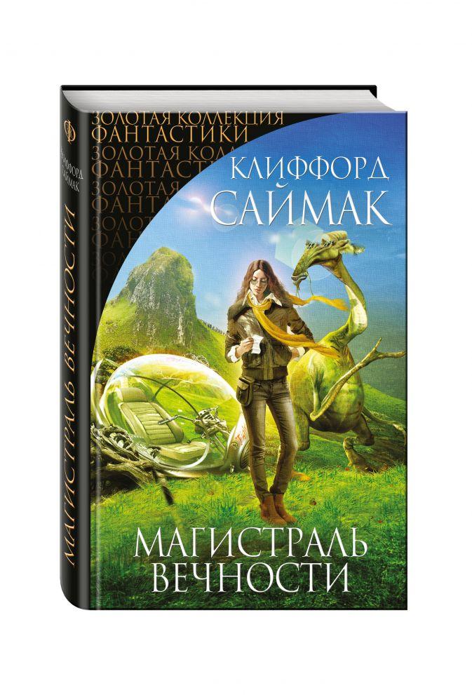 Клиффорд Саймак - Магистраль Вечности обложка книги